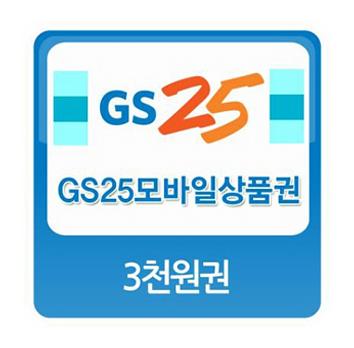 GS25) 3천원 모바일 상품권